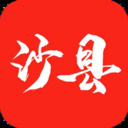 这里是沙县appv1.0.0 安卓版