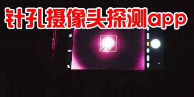 针孔摄像头探测app