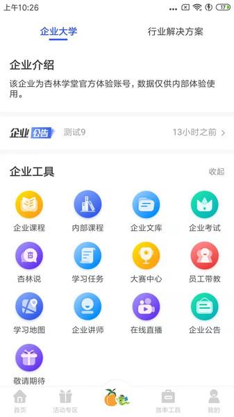 杏林学堂Pro v5.13.5 安卓版3