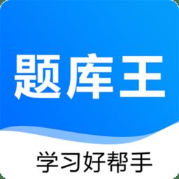 题库王appv1.2.0 安卓版