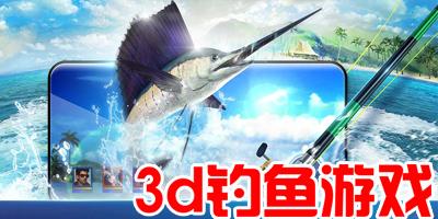 3d钓鱼游戏