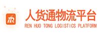 义乌市人货通科技有限公司