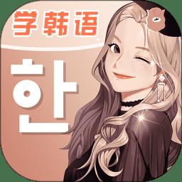 羊驼韩语单词app