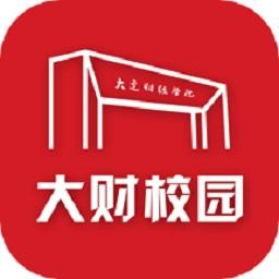 大财校园app