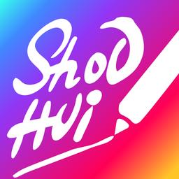 手绘视频制作app