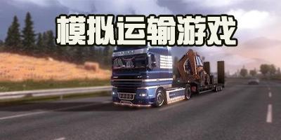 模拟运输游戏大全-模拟运输游戏联机手游-模拟运输手游