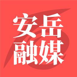 安岳融媒app