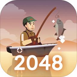 2048钓鱼中文版