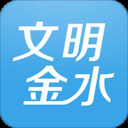 文明金水新闻资讯app苹果版