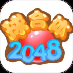 2048球合体官方版