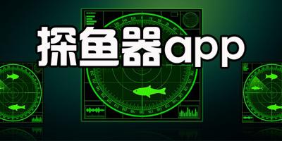 探鱼器app