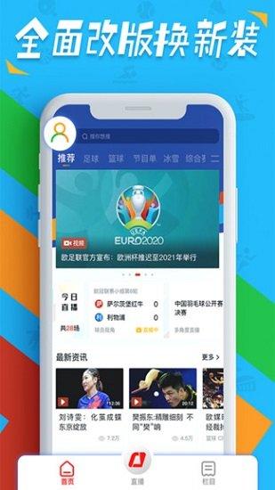 央视体育手机客户端 v3.3.8 安卓版 2