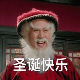 圣诞节带字qq微信头像