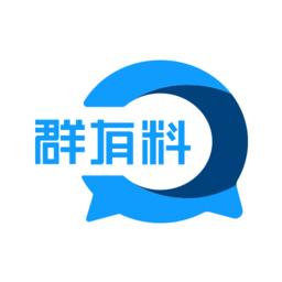 群有料app