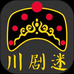 川剧迷app
