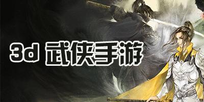 3d武侠手游
