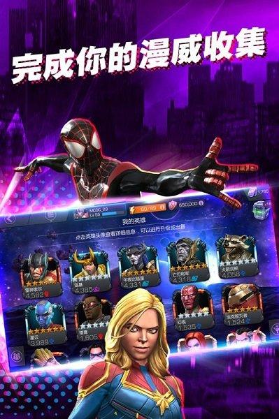 漫威超级争霸战九游版 v30.2.0 安卓版 3