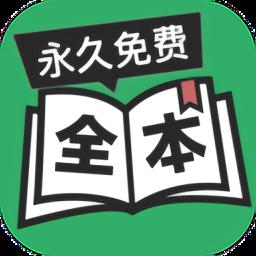 全本免费TXT小说v3.2.2 安卓版