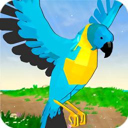 鹦鹉模拟器中文版