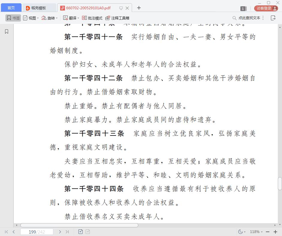 民法典草案全文pdf免�M下�d
