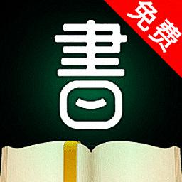 品书阁免费读书版v2.5.4 安卓版