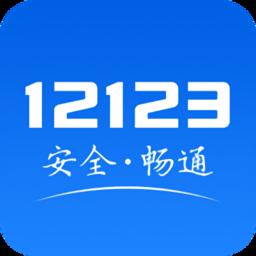 12123驾照考试成绩查询成绩单