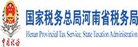 国家税务总局河南省税务局