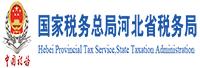 国家税务总局河北省税务局