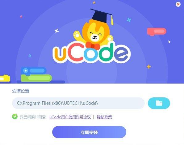 优必选ucode