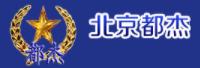 北京都杰保安服务有限公司
