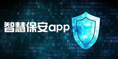 保安app