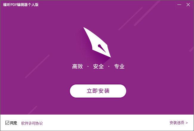 福昕PDF编辑器个人版 v10.0.227 官方版 0