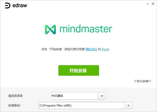 MindMaster pc版 v8.5.1 官方最新版 0