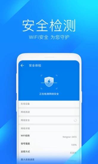 wifi万能钥匙iphone版 v6.6.3 苹果手机最新版 2