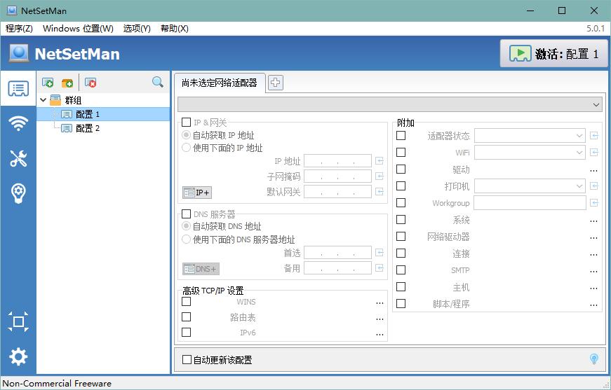 NetSetMan 5专业版 v5.0.6 最新版 0