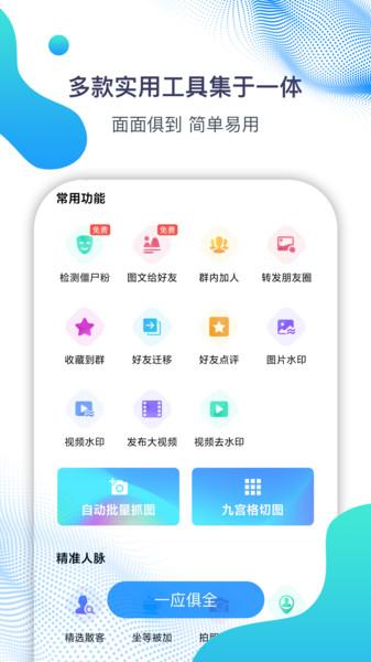 微微营销助手app v4.5.7.1 安卓版 0