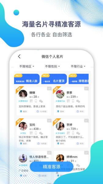 微微营销助手app v4.5.7.1 安卓版 1