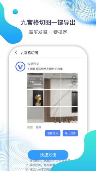 微微营销助手app v4.5.7.1 安卓版 3