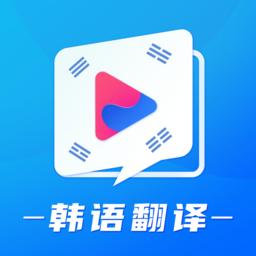 韩剧tv韩语翻译