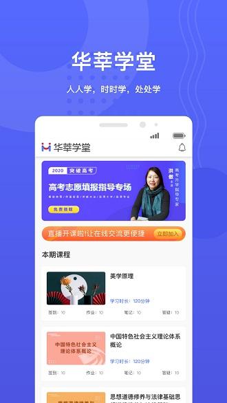 华莘学堂app v1.6.5 安卓版0