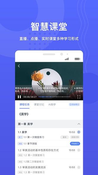 华莘学堂app v1.6.5 安卓版2