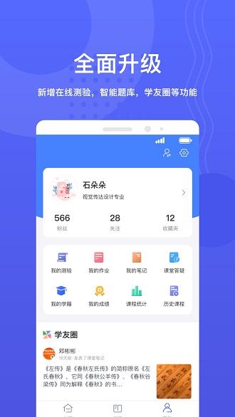华莘学堂app v1.6.5 安卓版3