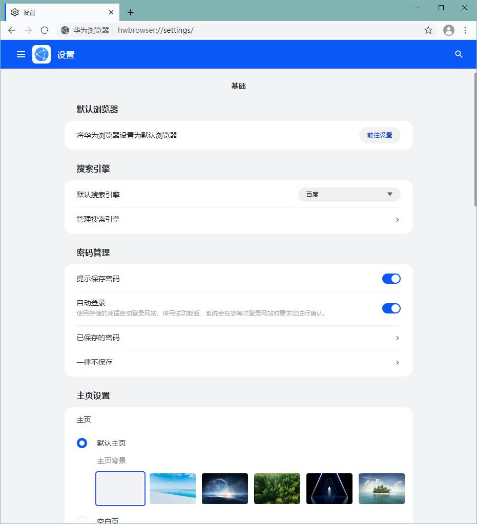 华为PC浏览器电脑版 v11.0.2.300 最新版 0