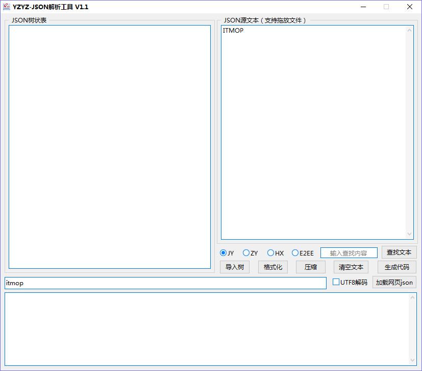 YZYZ-JSON工具 v1.1 免费版 0
