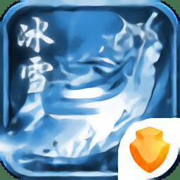 龙城秘境之冰雪之城