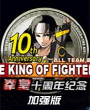 格斗之王10周年�o念2005特�e版