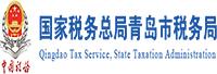 国家税务总局青岛市税务局