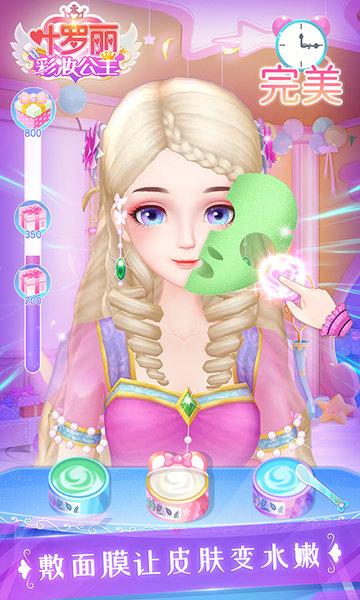 叶罗丽彩妆公主游戏 v2.7.5 安卓版 1