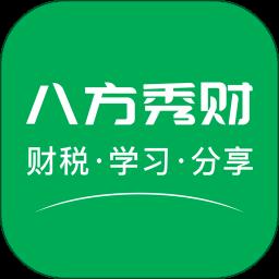 八方秀财财税学习平台