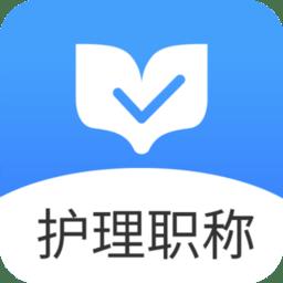 护理职称金题库v1.0.0 安卓版